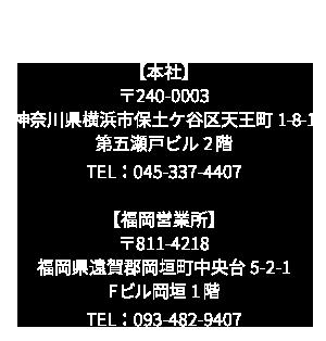 パワーソース株式会社